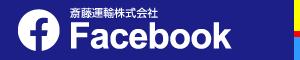 斎藤運輸株式会社Facebook