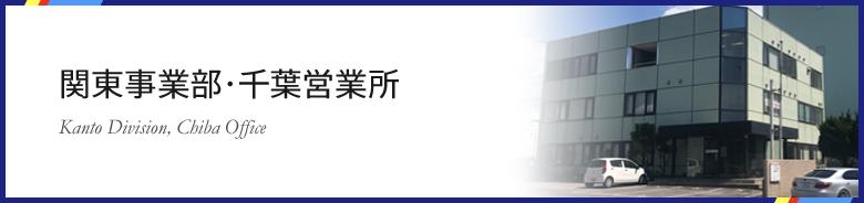 関東事業部・千葉営業所