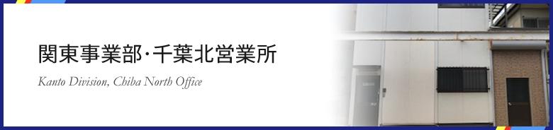 関東事業部・千葉北営業所